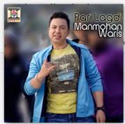 Download Pari Laggdi Songs