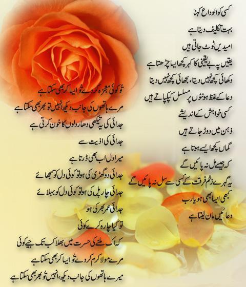 Dosti Urdu Ghazal Urdu Ghazal Poetry Urdu Poetry