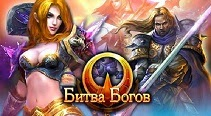 http://www.mmogameonline.ru/2014/11/bitva-bogov.html