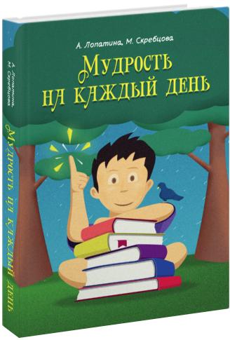 Лопатина А., Скребцова М. Мудрость на каждый день