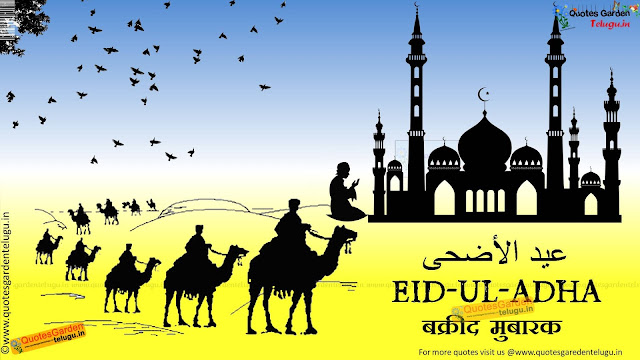 Happy Bakrid 2015 Greeting Cards with HD wallpapers