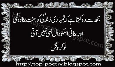 Funny-Mobile-Sms-Jokes-In-Urdu