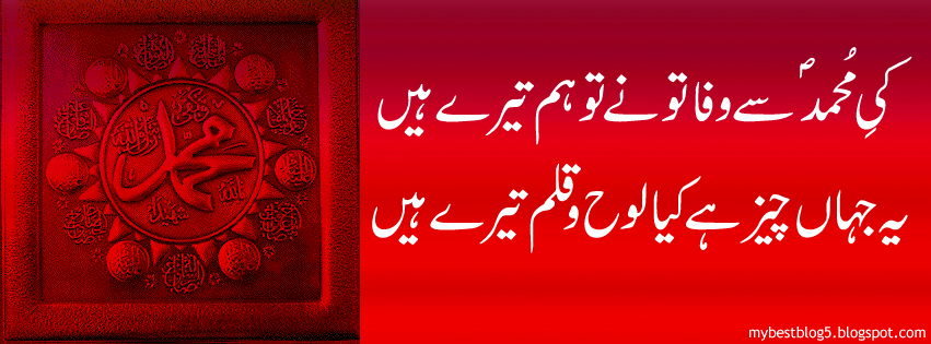 Rabi ul awal 2014 images wallpapers facebook covers auto for 12 rabi ul awal 2014 decoration