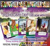 Эрхэм  баян эрдэм ном