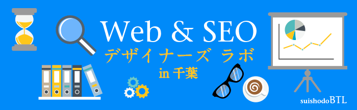 WEB&SEO デザイナーズラボ in 千葉