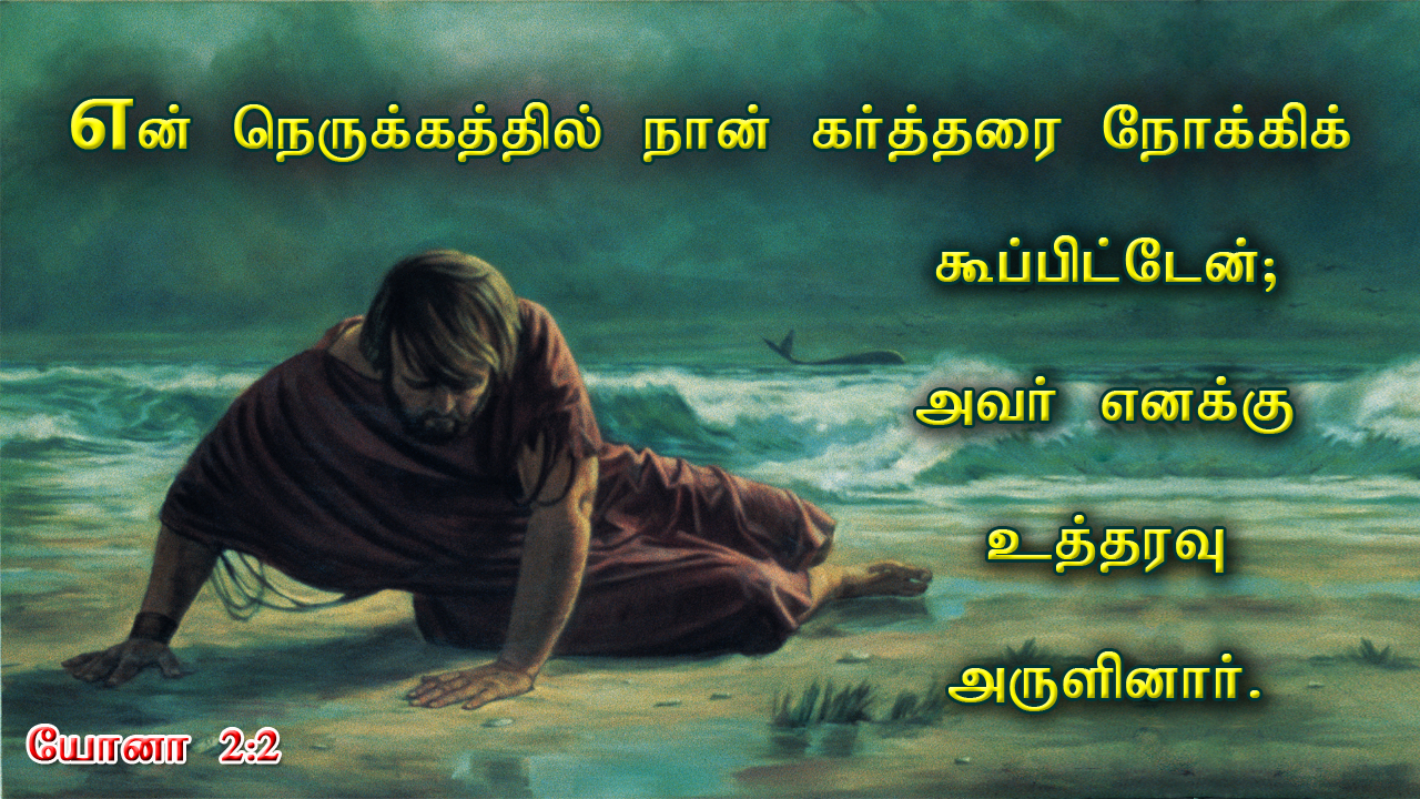 tamil christian wallpapers hd