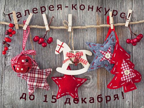 Игрушки и украшения новогодние своими руками