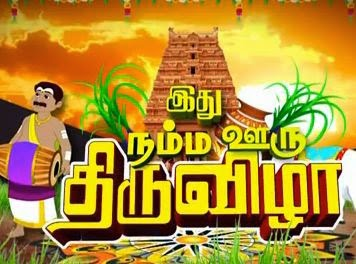Namma Ooru Thiruvila 16th January 2015 vendhar Tv  Pongal Special 16-01-2015 Full Program Shows Vendhar Tv Youtube Dailymotion HD Watch Online Free Download