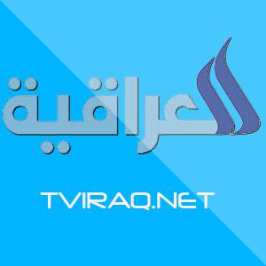 قناة العراقية بث مباشر Aliraqiya TV HD LIVE