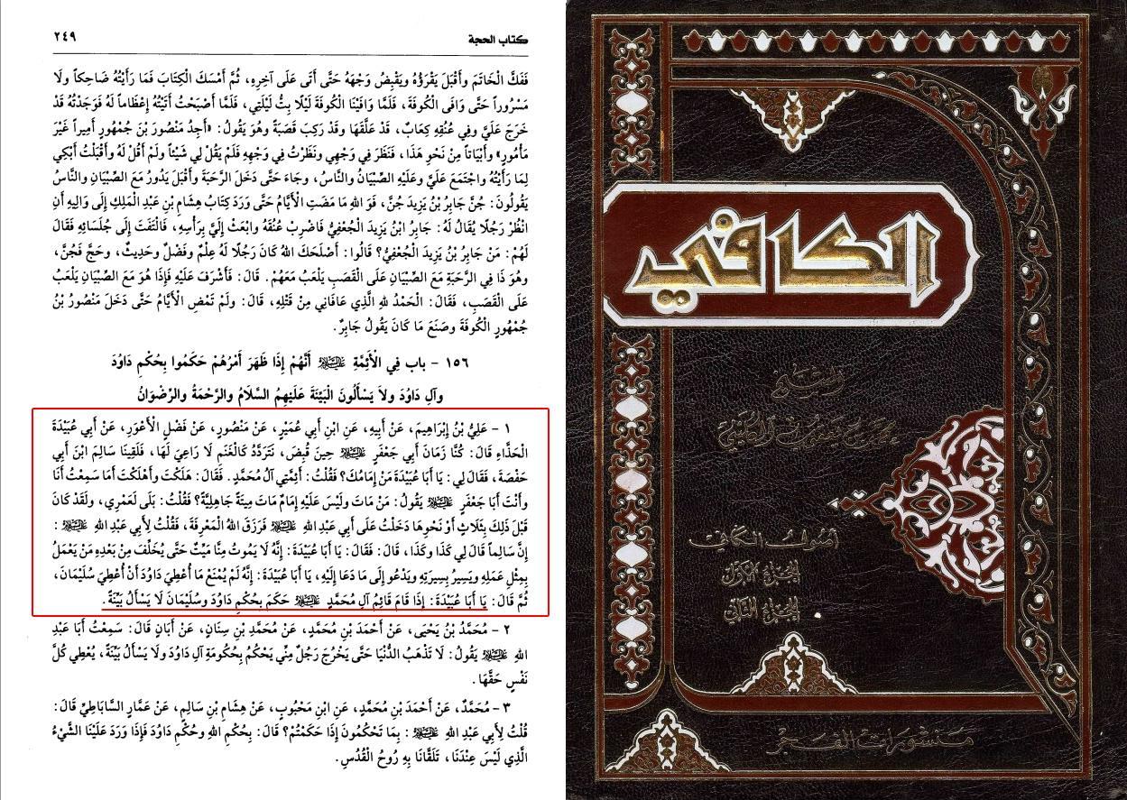 hadith kafi chiite