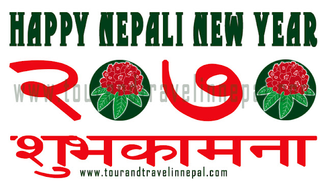 Nepal New Year 2070 - Wallpaper, 2070 ko Subhakamana
