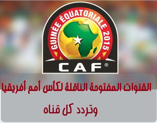 القنوات المفتوحة الناقلة لكأس أمم أفريقيا 2015 وتردد كل قناة