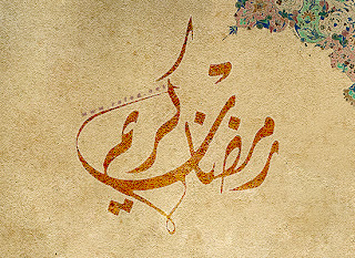 وخلفيات رمضان 2011