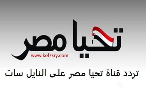 تردد قناة تحيا مصر على النايل سات - frequence New TV nilesat