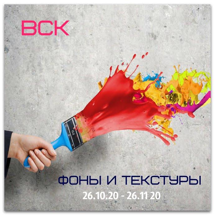 """Задание """"Фоны и текстуры"""" до 26 ноября"""