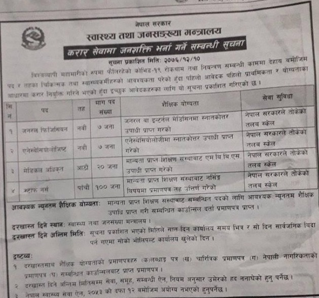 Doctors and Staff Nurses Vacancies at Nepal Government
