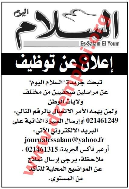 توظيف في جريدة السلام جانفي 2015 جريدة+السل�