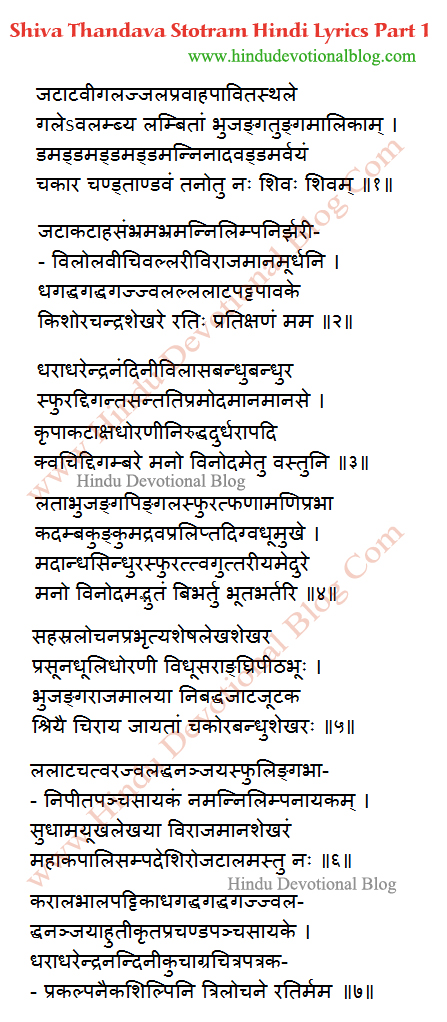 Shiva Tandava Stotram Hindi Lyrics Picture Part 1 Free Download