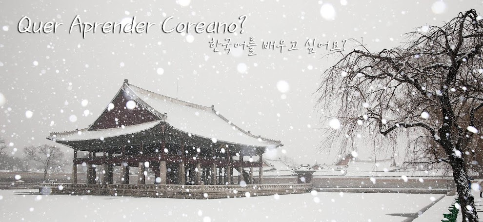 Quer aprender Coreano? | 한국어를 배우고 싶어요?