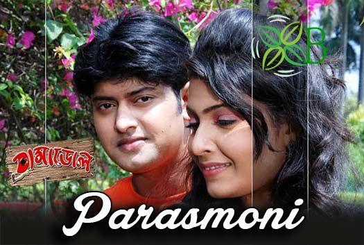 Parasmoni - Dramadol