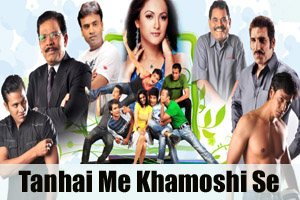 Tanhai Me Khamoshi Se
