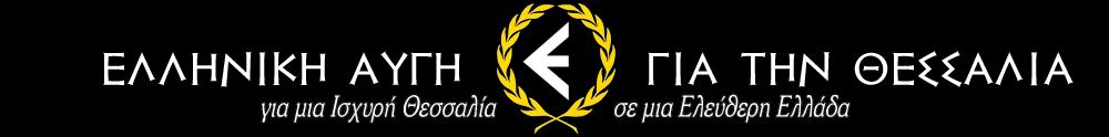 Ελληνική Αυγή Θεσσαλία