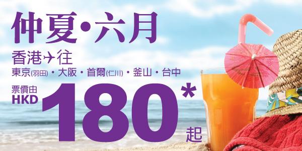 HK Express 今晩(6月10日)零晨12點開賣,暑假飛 台中 $180起、 東京 / 大阪 $420起!