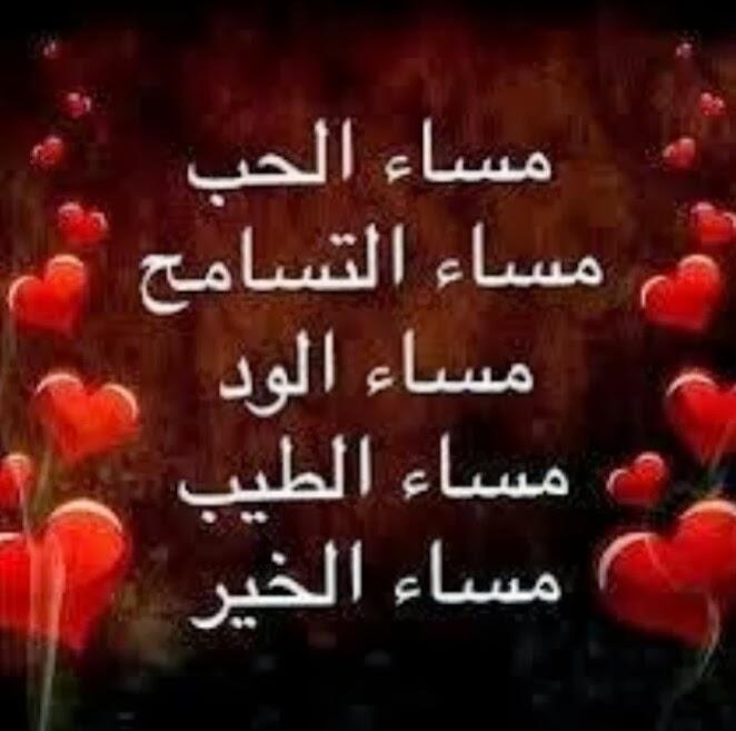 صور مساء الخير 2018 صور مساء الورد روعه مساء الحب ومساء النور