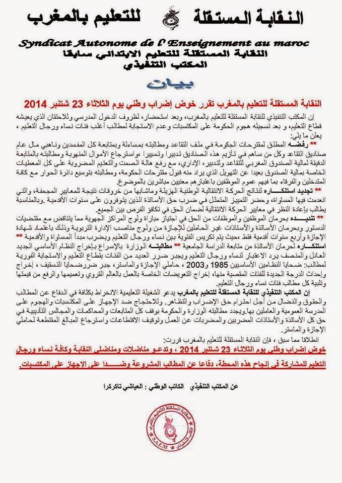 النقابة المستقلة للتعليم بالمغرب تقرر خوض إضراب وطني بوم 23 شتنبر 2014