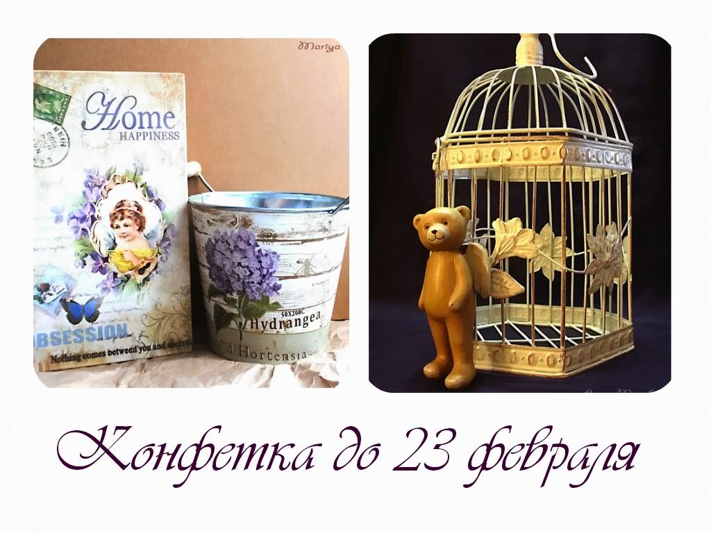 ДВОЙНОЙ ШАНС