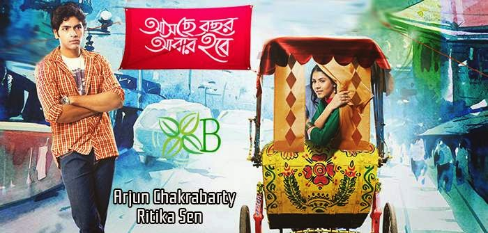 Asche Bochor Abar Hobe (2015) Bengali Movie