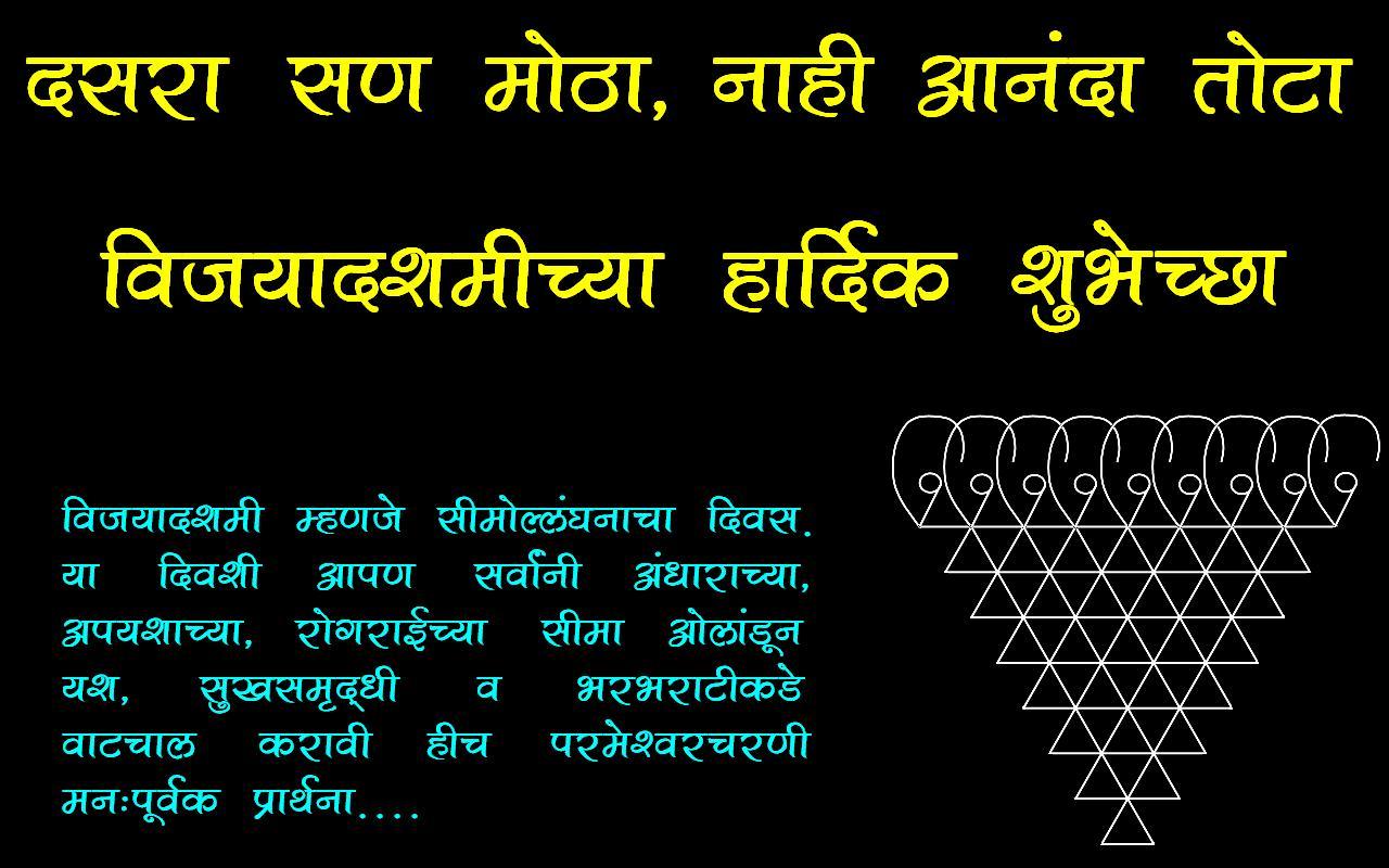 Dasara greetings card in marathi assal marathi dasara greetings3 kristyandbryce Images