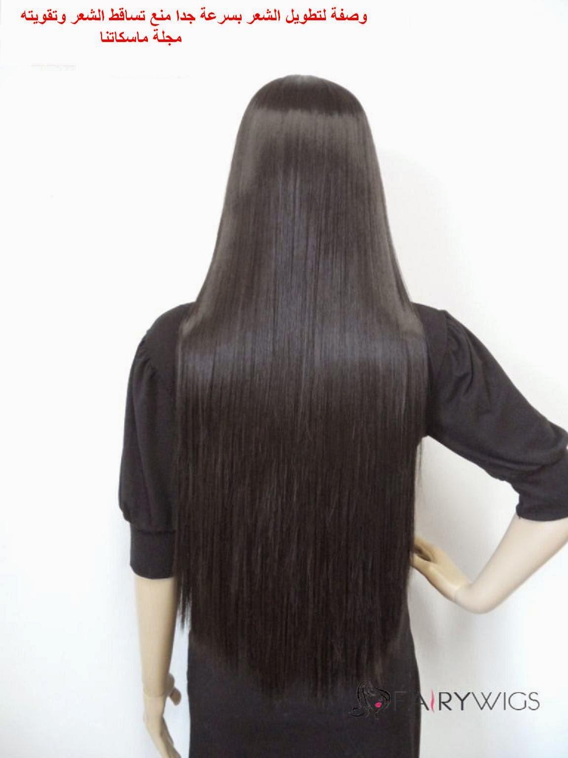 وصفة لتطويل الشعر بسرعة جدا منع تساقط الشعر وتقويته                    مجلة ماسكاتنا