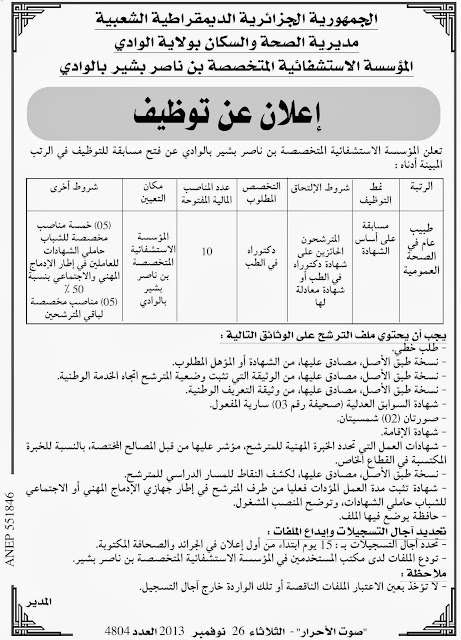 إعلان توظيف 10 مناصب في ولاية الوادي نوفمبر 2013