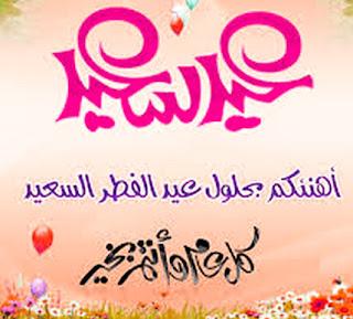 مواقيت وموعد صلاة عيد الفطر المبارك 2015-1436 في مصر