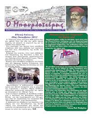 Τεύχος 34 Οκτώβριος 2012