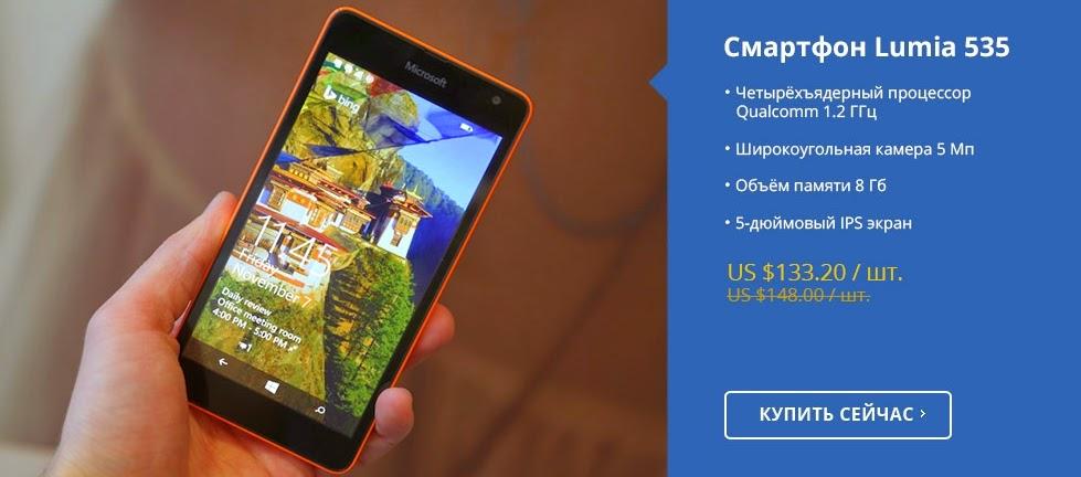 Microsoft Lumia 535 супер selfie смартфон с 5 Мп широкоугольной камерой распродажа
