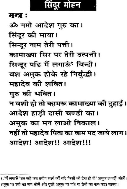 Vashikaran by Sindur