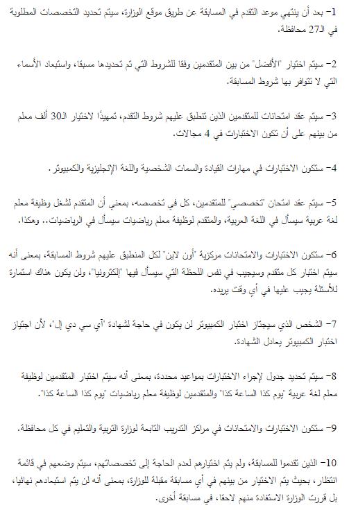 أسئلة اختبارات مسابقة الـ30 ألف معلم 2014 مسابقة وزارة التربيه والتعليم