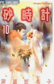 砂時計 第01-10巻