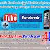 ஐபோனில் Facebook மற்றும் YouTube வீடியோகளை Download செய்வது...? Direct Camera Roll