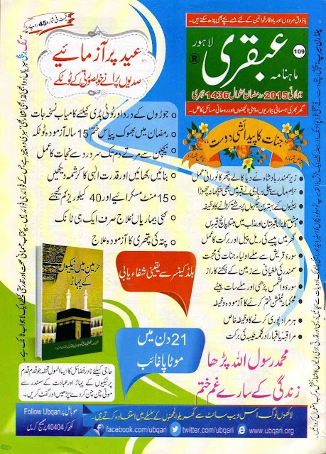 Ubqari Magazine July 2015