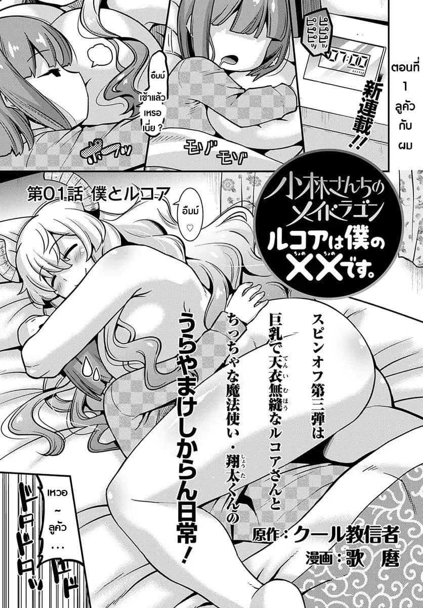Miss Kobayashi s Dragon Maid: Lucoa is my xx-ตอนที่ 1