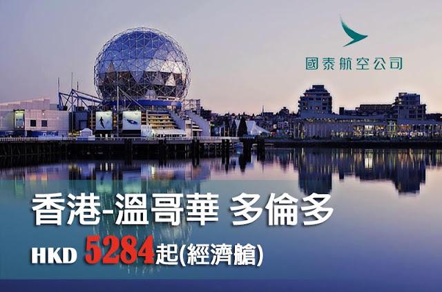 國泰航空 香港飛加拿大探親價 HK$5,284起,2016年3月前出發。