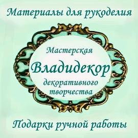 Салфетки для декупажа и материалы для рукоделия
