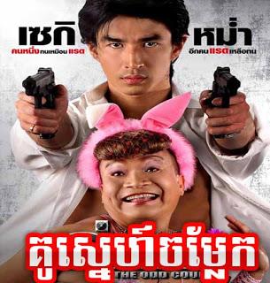 [ Movies ] Kou Sneah Jom Leak Full - Khmer Movies, Thai - Khmer, Short Movies -:- [ full movie ]