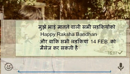 raksha bandhan jokes shayari whatsapp status fb walpaper image