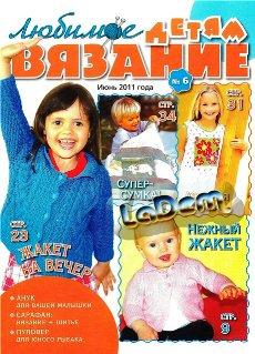 Любимое вязание детям №6 2011