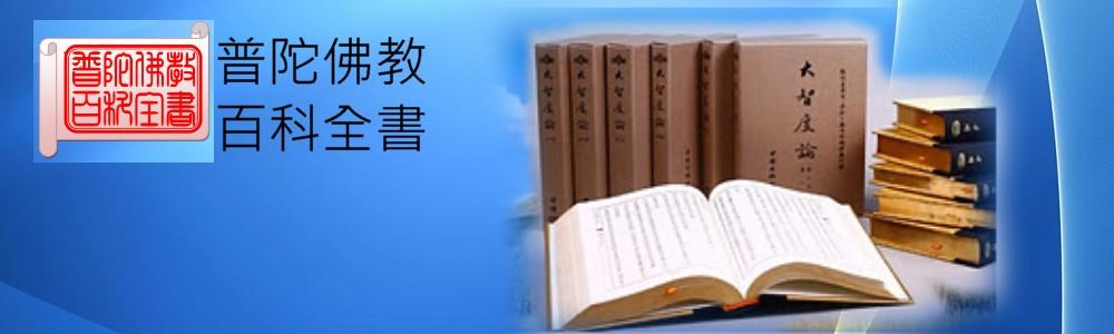 普陀佛教百科全書