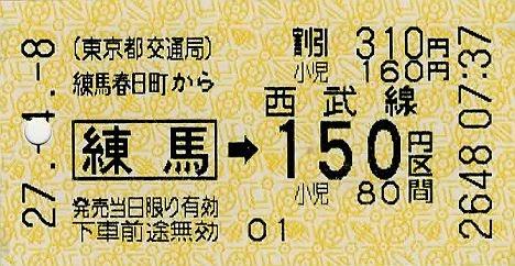 都営→西武乗継割引乗車券 練馬春日町駅